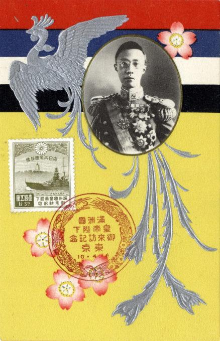 Emperor Pu Yi, Manchuria, c. 1935.