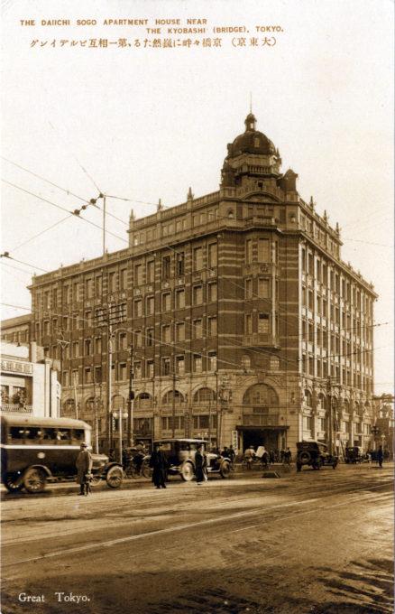 Daiichi Sogo building, Kyobashi, c. 1930.