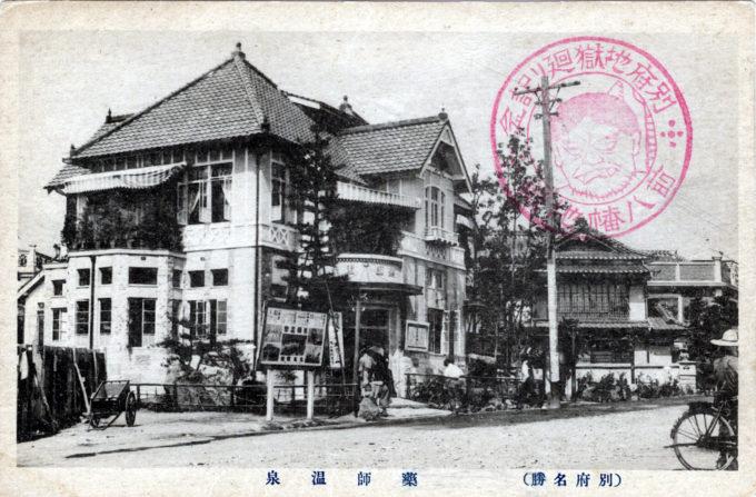 Beppu spa, c. 1910.