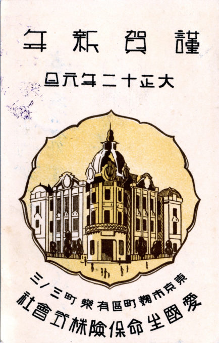New Years' postcard from Shirokiya department store, 1923 (<em>Taisho</em> 12).