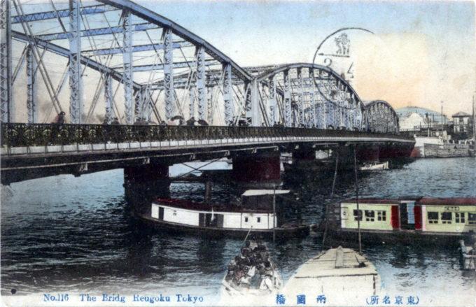 Ryogoku Bridge, c. 1910.