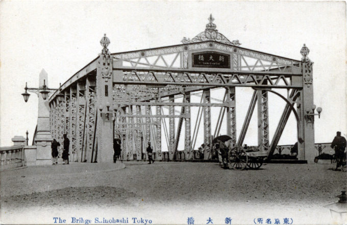 The iron truss Shinohashi Bridge, completed in 1911.