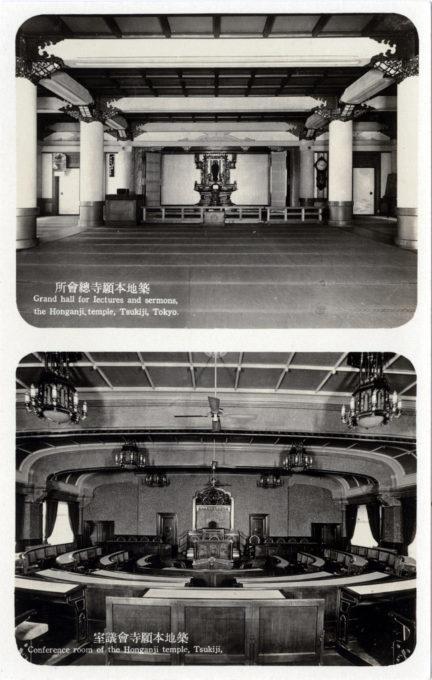 Interior views, Honganji Temple, Tsukiji, c. 1940.