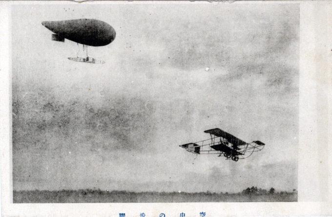 Biplane Kaishiki No. 1 and Yamada dirigible, c. 1912.