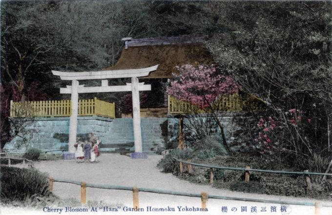 Hara Garden, Honmoku, Yokohama, c. 1910.