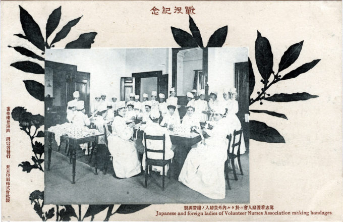 Volunteer Nurses Association, c. 1905.