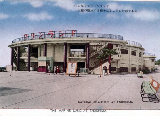 Marine Land, Enoshima, c. 1965.