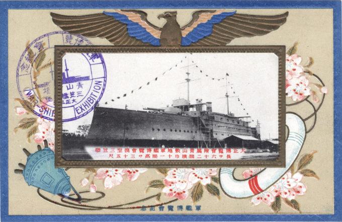 Battleship Mikasa, c. 1926.