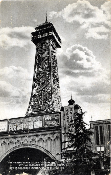 """The viewing tower called 'Tsutenkaku,' with an elevator at Shinsekai."" Tsutenkaku Tower, Osaka, c. 1930."