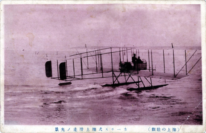 "A Maurice Farman MF.7bis  seaplane, c. 1912. (Caption incorrectly identifies the aircraft as ""Curtiss"".)"