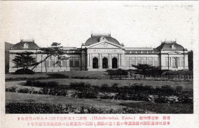 Hakubutsukan, Kyoto, c. 1910.