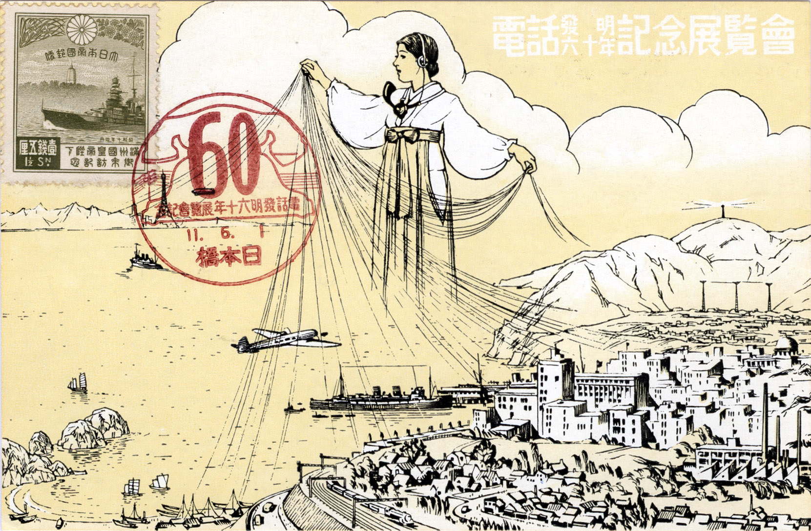 60th Anniversary Of The Telephone Commemoratives 1936 Old Tokyo
