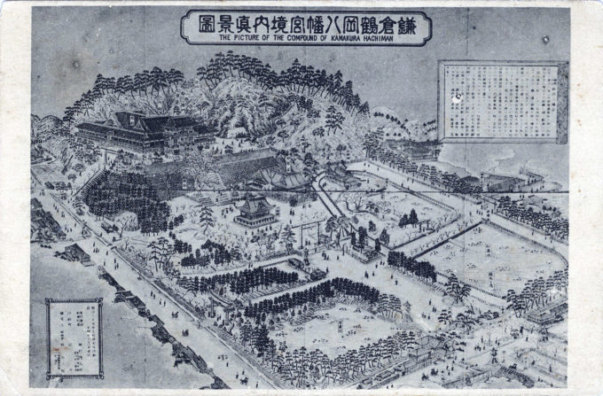 """The picture of the compound of Kamakura Hachiman"", c. 1920."