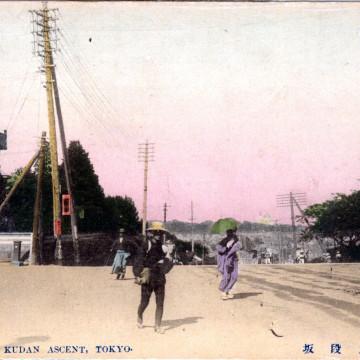 Kudan Ascent, Tokyo, c. 1910.